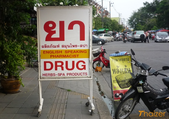 Thai pharmacy