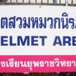 Motorbike helmet sign in Thailand