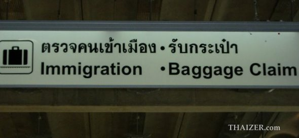 Bangkok Suvarnabumi Airport Immigration sign