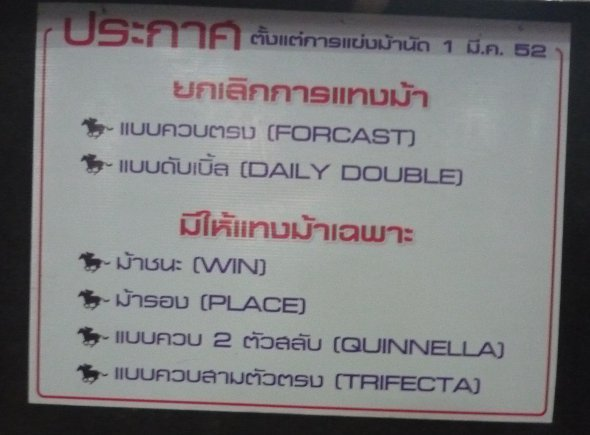 gambling is legal at horse racing in Bangkok
