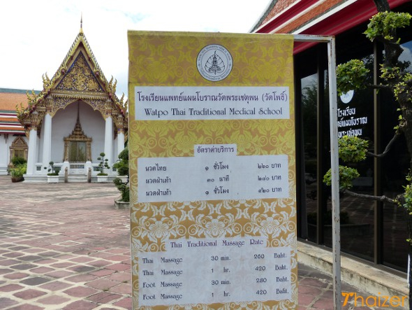 Massage sign at Wat Pho, Bangkok