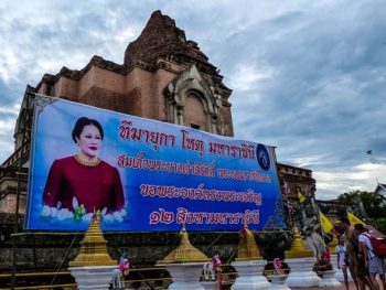 banner at Wat Chedi Luang, Chiang Mai for HM Queen Sirikit's birthday