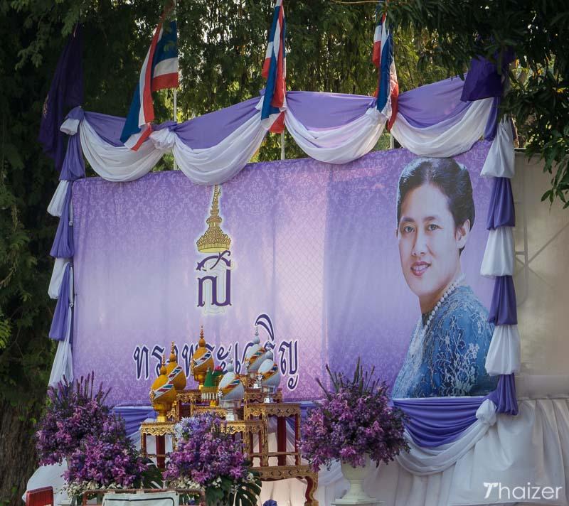 Her Royal Highness Princess Maha Chakri Sirindhorn