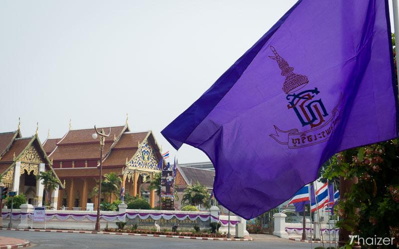 royal standard of Princess Sirindhorn of Thailand