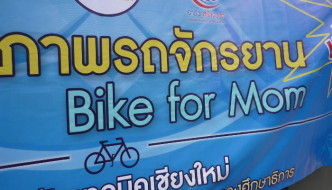 Bike for Mom poster Thailand